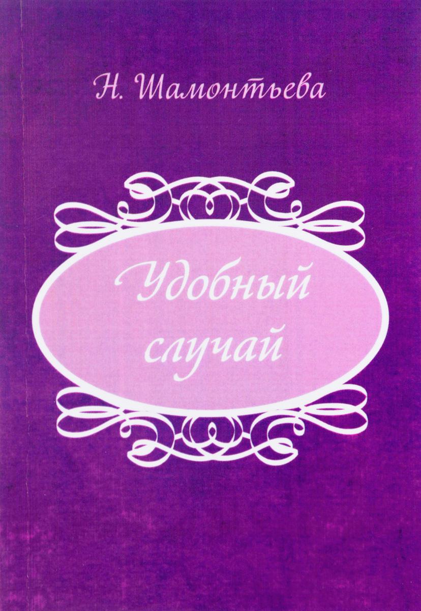 Н. Шамонтьева Удобный случай курьёзный случай рассказы