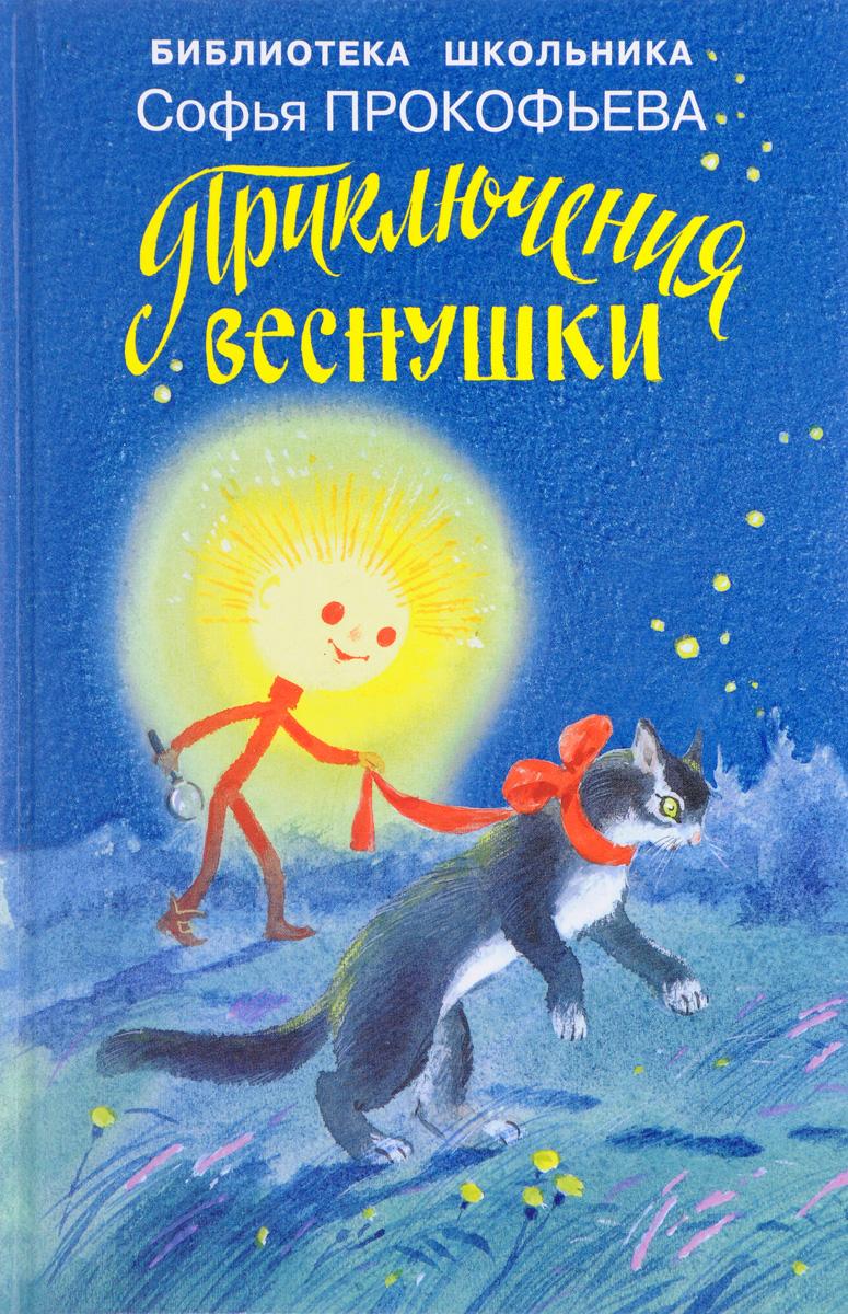 Купить Приключения Веснушки,