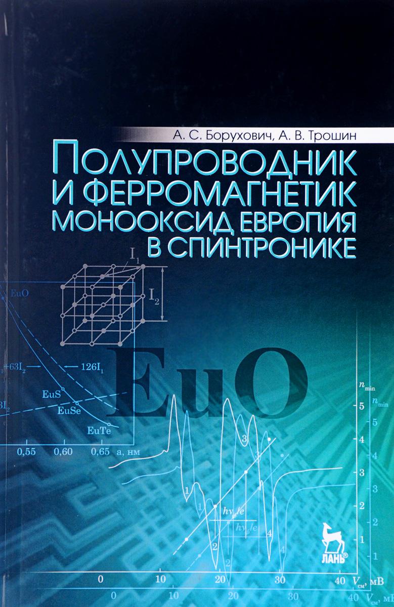 А. С. Борухович, А. В. Трошин Полупроводник и ферромагнетик монооксид европия в спинтронике