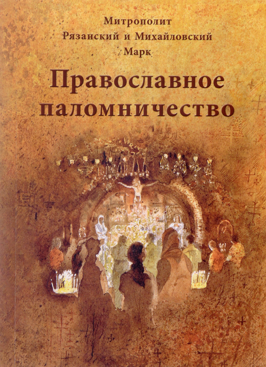 Митрополит Рязанский и Михайловский Марк Православное паломничество
