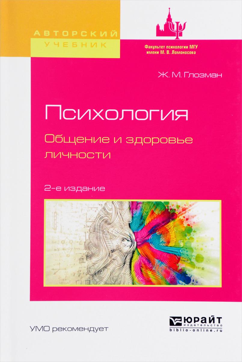 Ж. М. Глозман Психология. Общение и здоровье личности. Учебное пособие