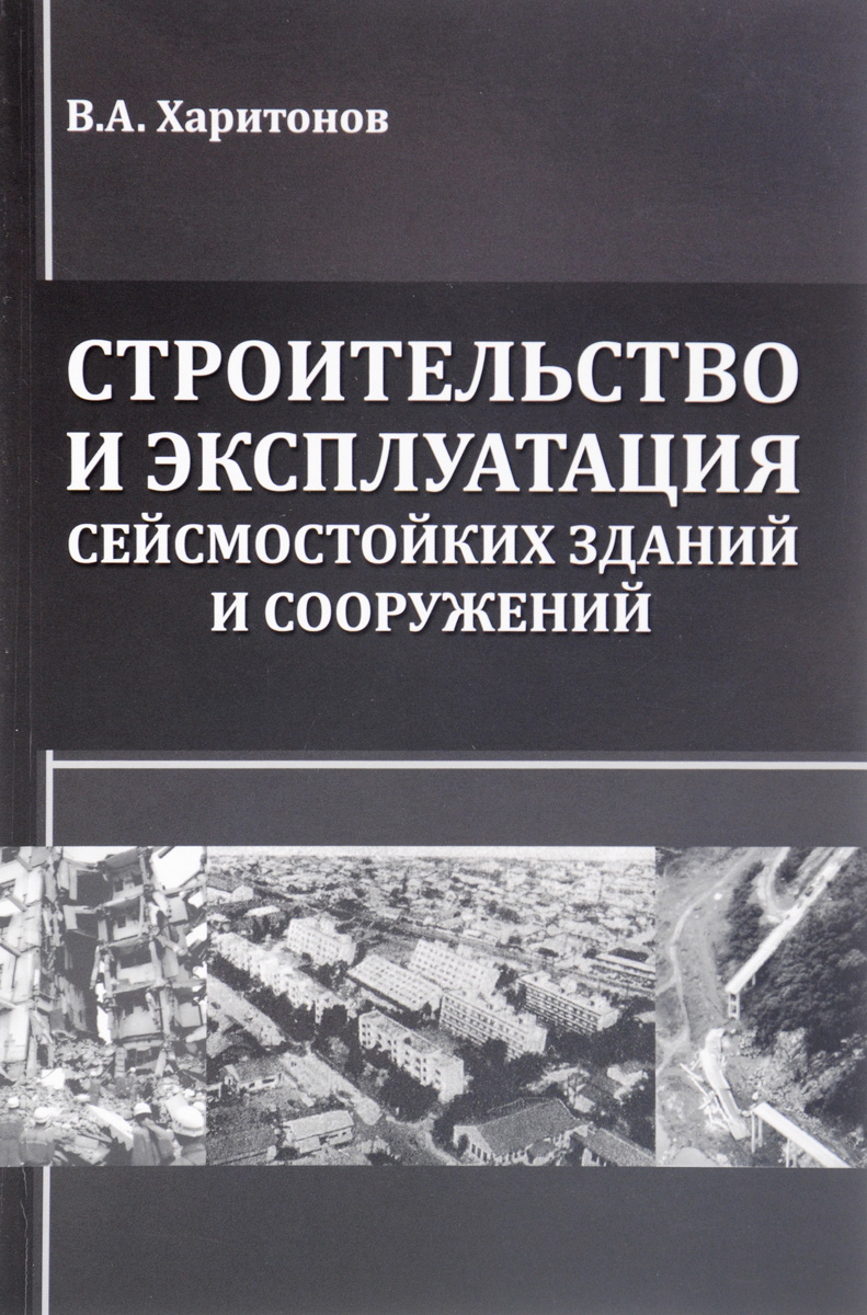 В. А. Харитонов Строительство и эксплуатация сейсмостойких зданий и сооружений комлев и ковыль