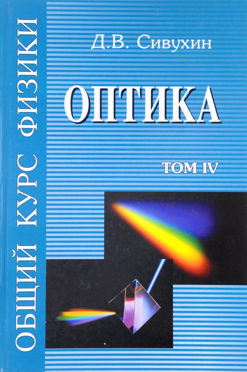 Общий курс физики. Учебное пособие. В 5 томах. Том 4. Оптика. Д. В. Сивухин