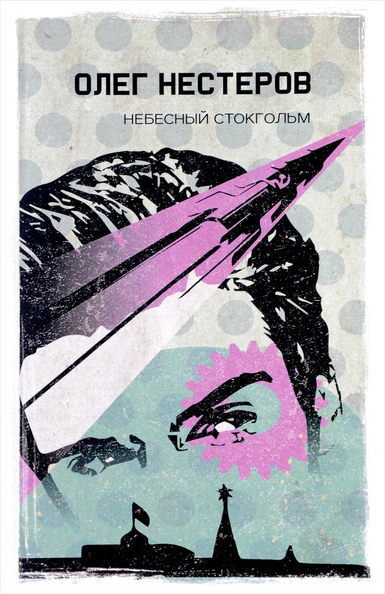 Олег Нестеров Небесный Стокгольм купить три товарища книгу
