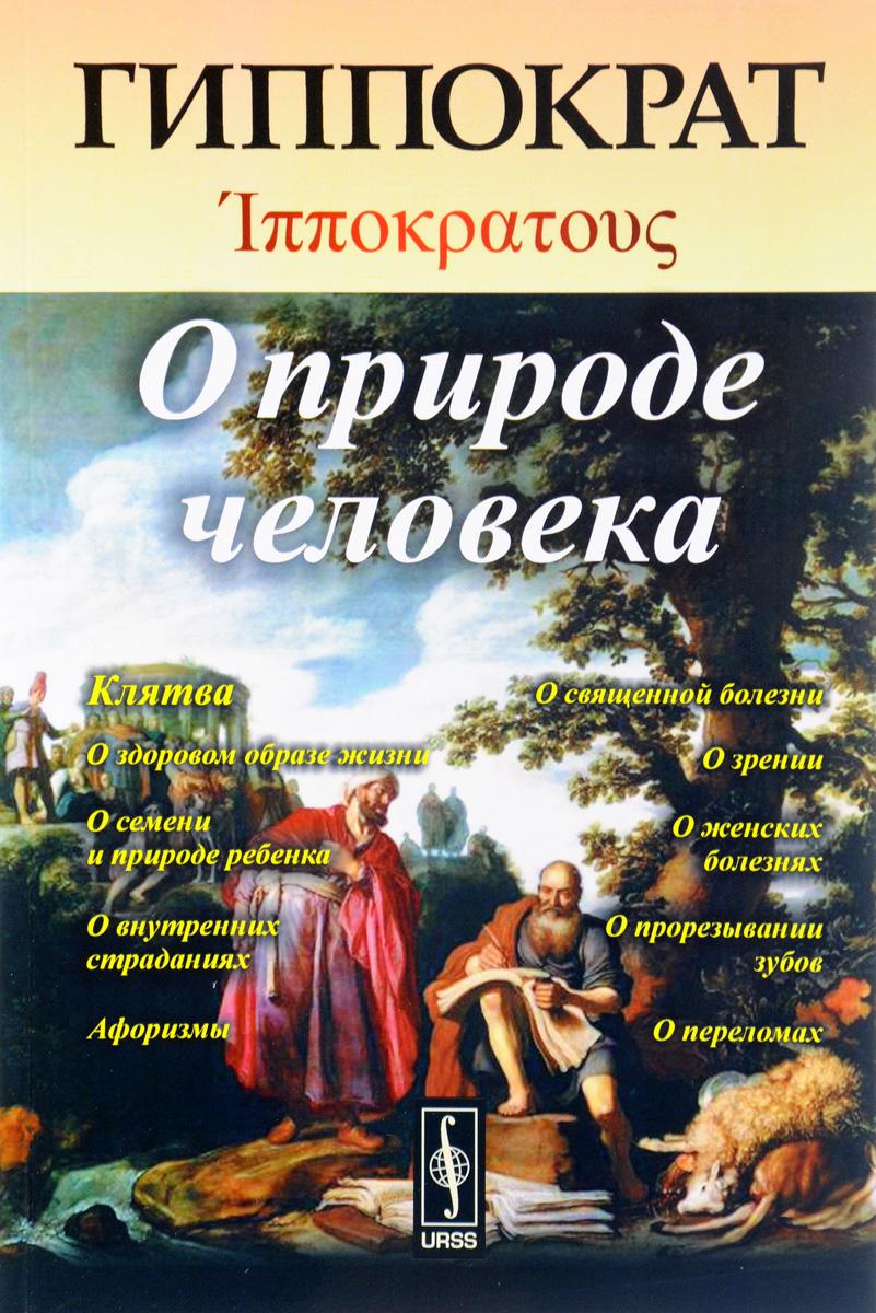 Гиппократ О природе человека