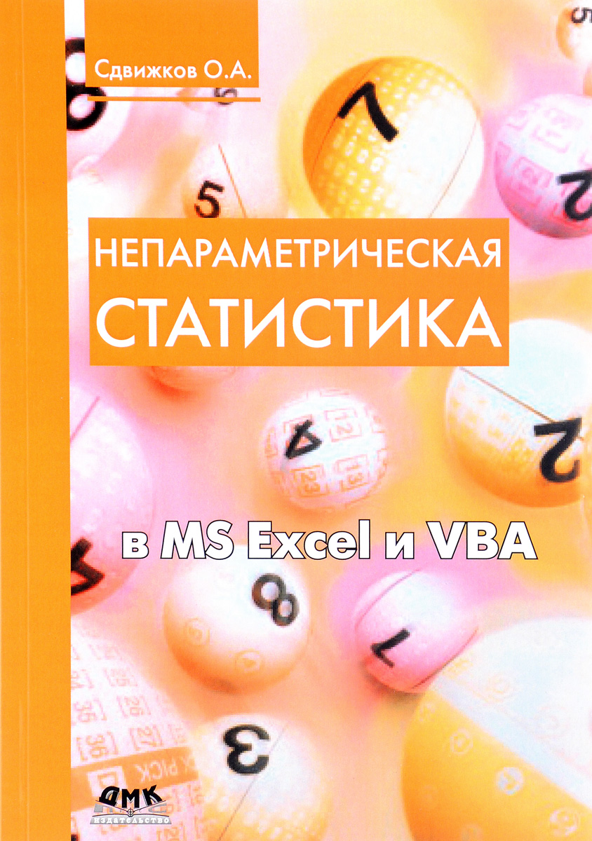 О. А. Сдвижков Непараметрическая статистика в MS Excel и VBA tom urtis excel vba 24 hour trainer
