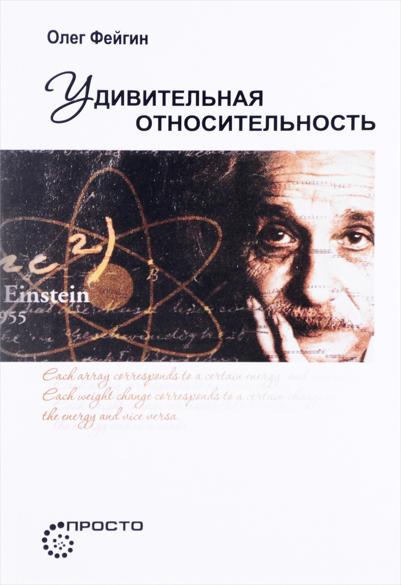Олег Фейгин Удивительная относительность специальная теория относительности незаконченная дискуссия