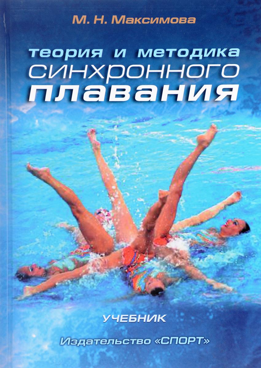 М. Н. Максимова Теория и методика синхронного плавания. Учебник холодов ж кузнецов в теория и методика физической культуры и спорта учебник