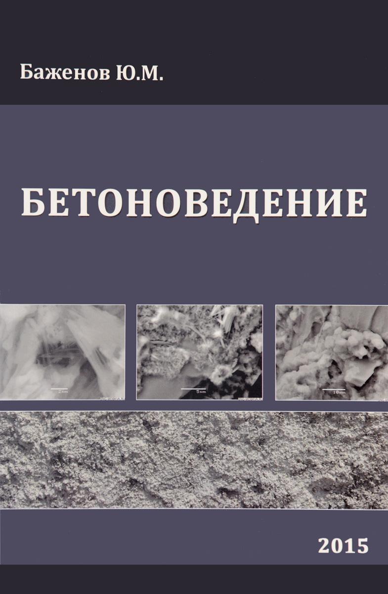 Бетоноведение. Учебник