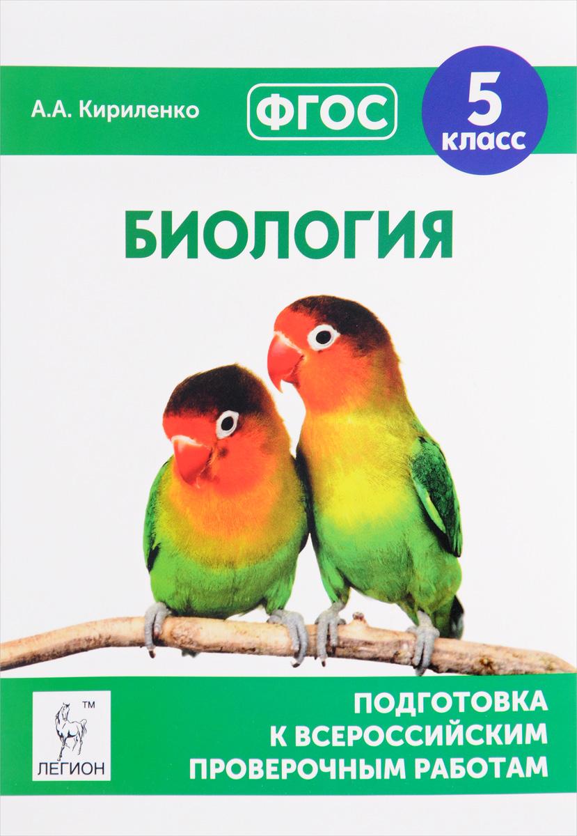 Биология. 5 класс. Подготовка к всероссийским проверочным работам