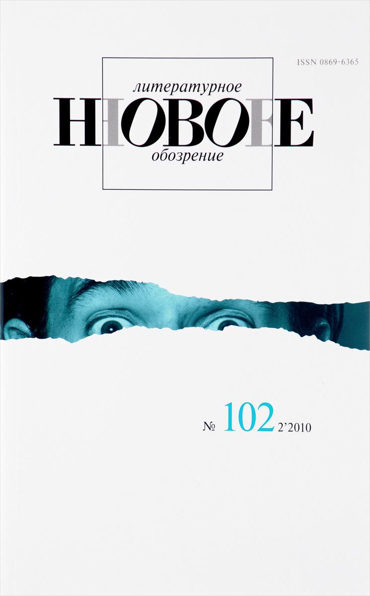 Новое литературное обозрение. № 102 (2), 2010