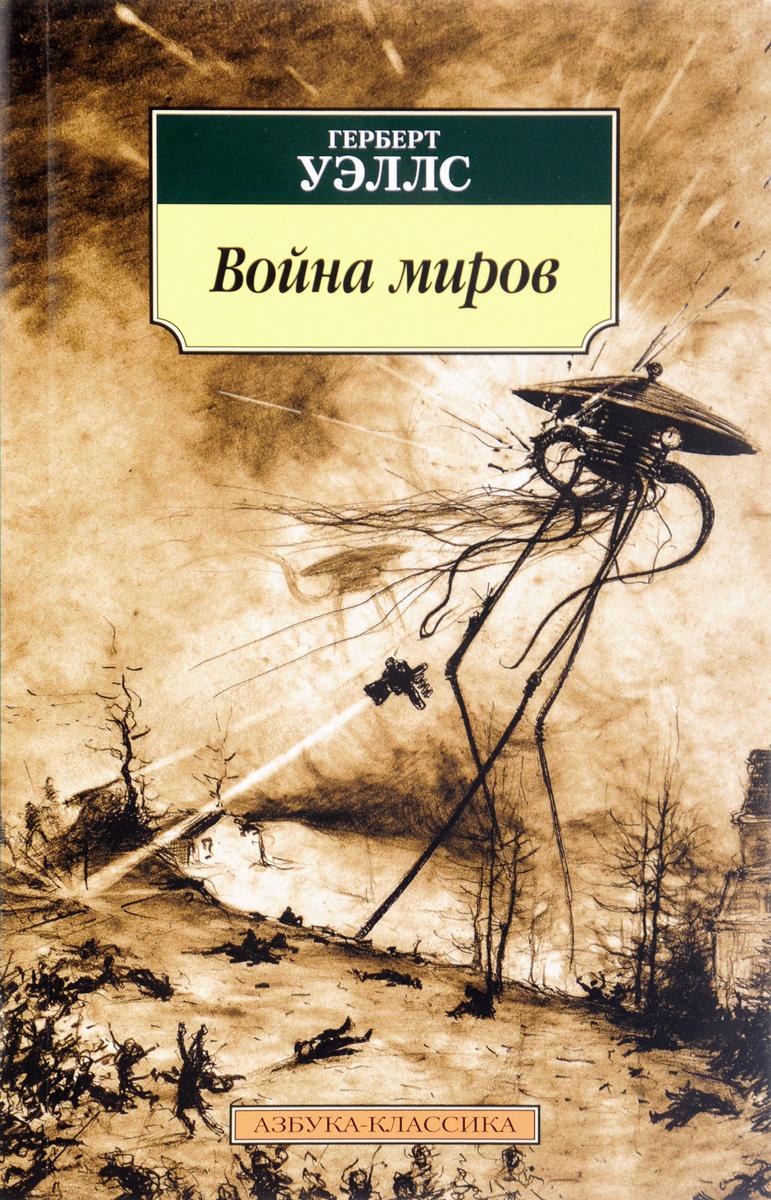 Zakazat.ru Война миров. Герберт Уэллс
