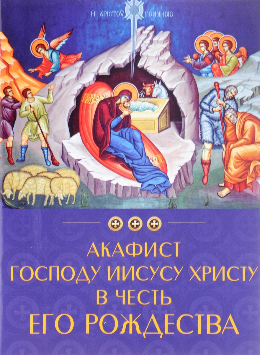 Акафист Господу Иисусу Христу в честь Его Рождества акафист иисусу сладчайшему
