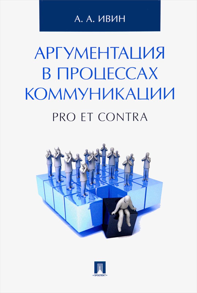А. А Ивин. Аргументация в процессах коммуникаци. Pro et contra
