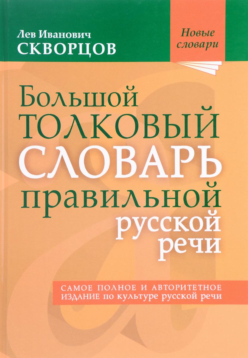 Л. И. Скворцов Большой толковый словарь правильной русской речи