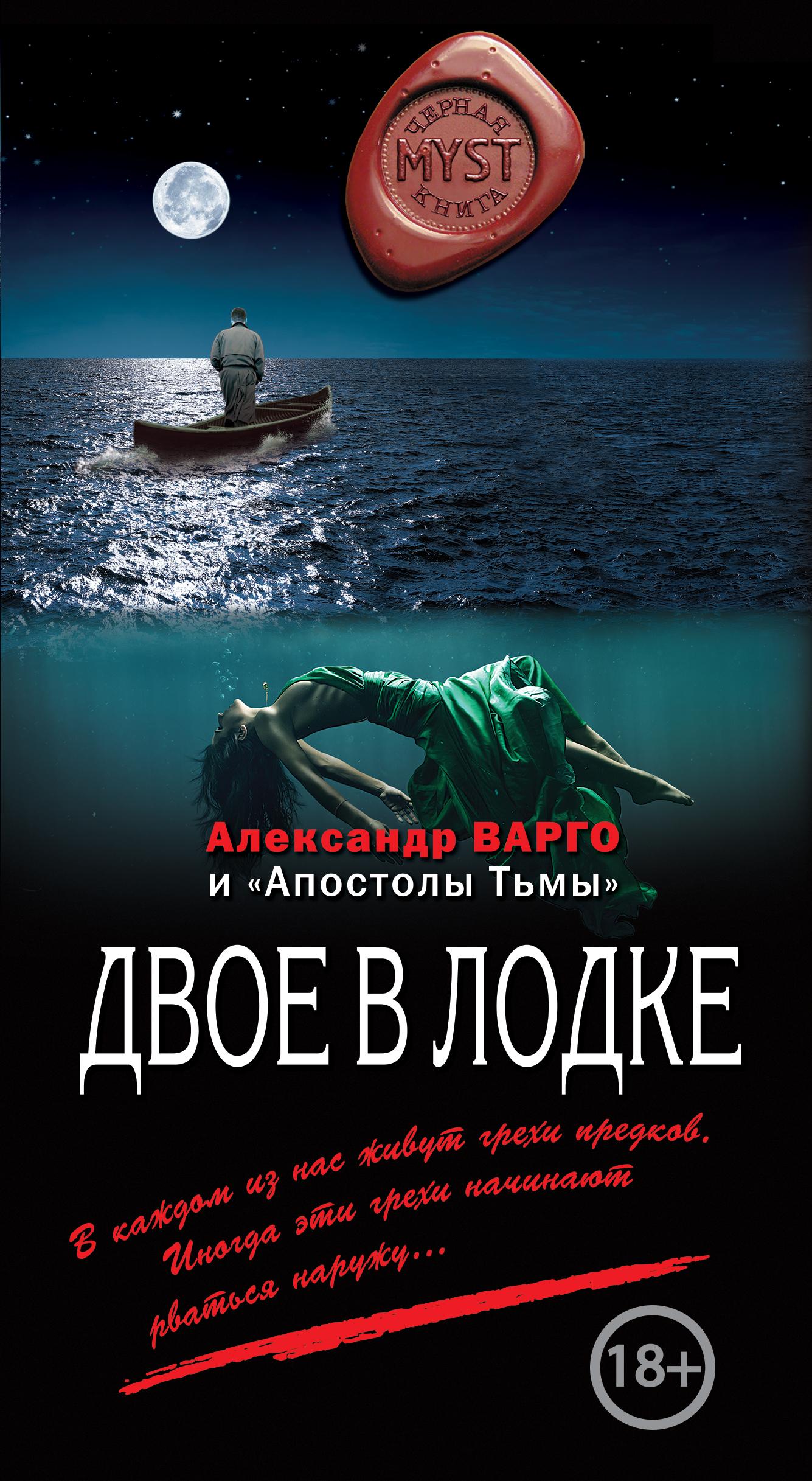 Zakazat.ru: Двое в лодке. Александр Варго