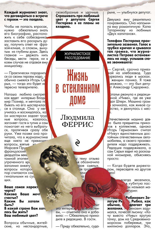 Людмила Феррис Жизнь в стеклянном доме людмила милославец элласхида