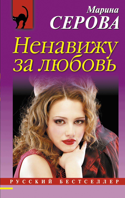Zakazat.ru: Ненавижу за любовь. Марина Серова