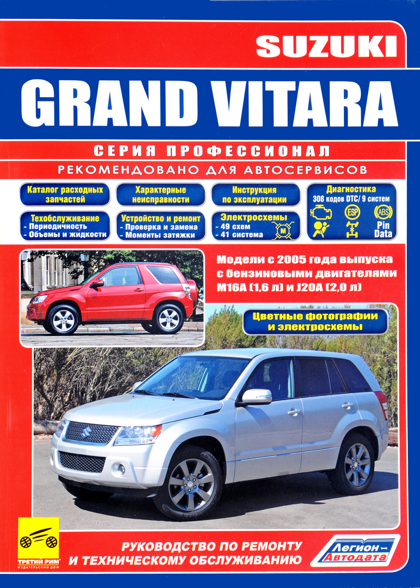 Suzuki Grand Vitara. Модели с 2005 года выпуска. Руководство по эксплуатации, техническому ремонту и обслуживанию куплю suzuki grand vitara фиолетовый