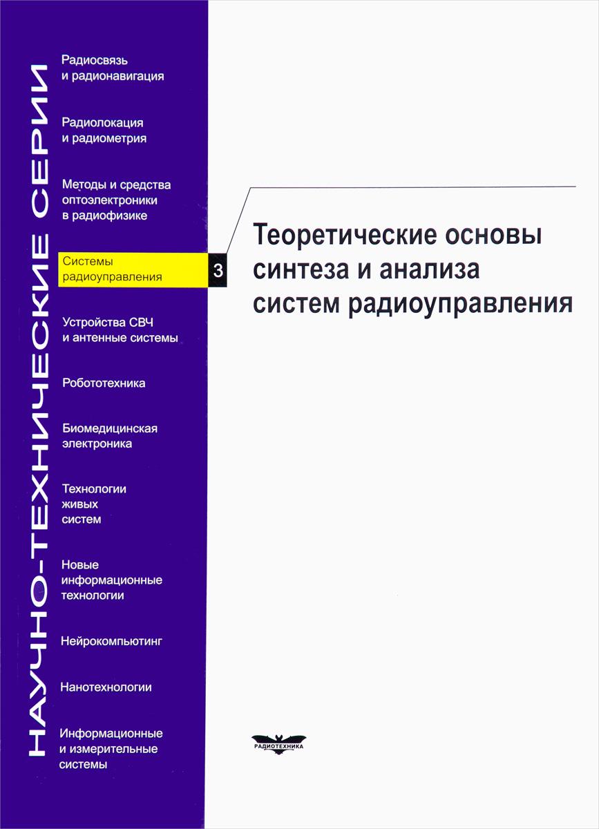 Системы радиоуправления. Книга 3. Теоретические основы синтеза и анализа систем радиоуправления авиационные системы радиоуправления книга 3