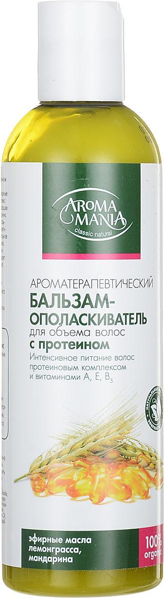 Аромамания бальзам-ополаскиватель с протеином, 250 мл4745БАЛЬЗАМ-ОПОЛАСКИВАТЕЛЬ с протеиномдля объема волос - осуществляет интенсивное питание волос протеиновым комплексом и витаминами, здоровый баланс влажности, блеск, шелковистость, восхитительный объем.