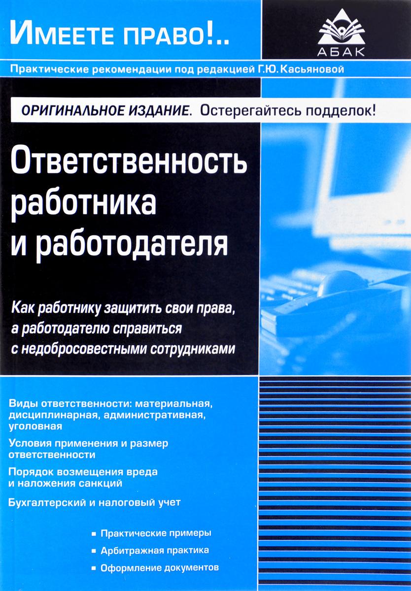 Г. Ю. Касьянова Ответственность работника и работодателя книгу рогожина м ю деловые документы в примерах и образцах