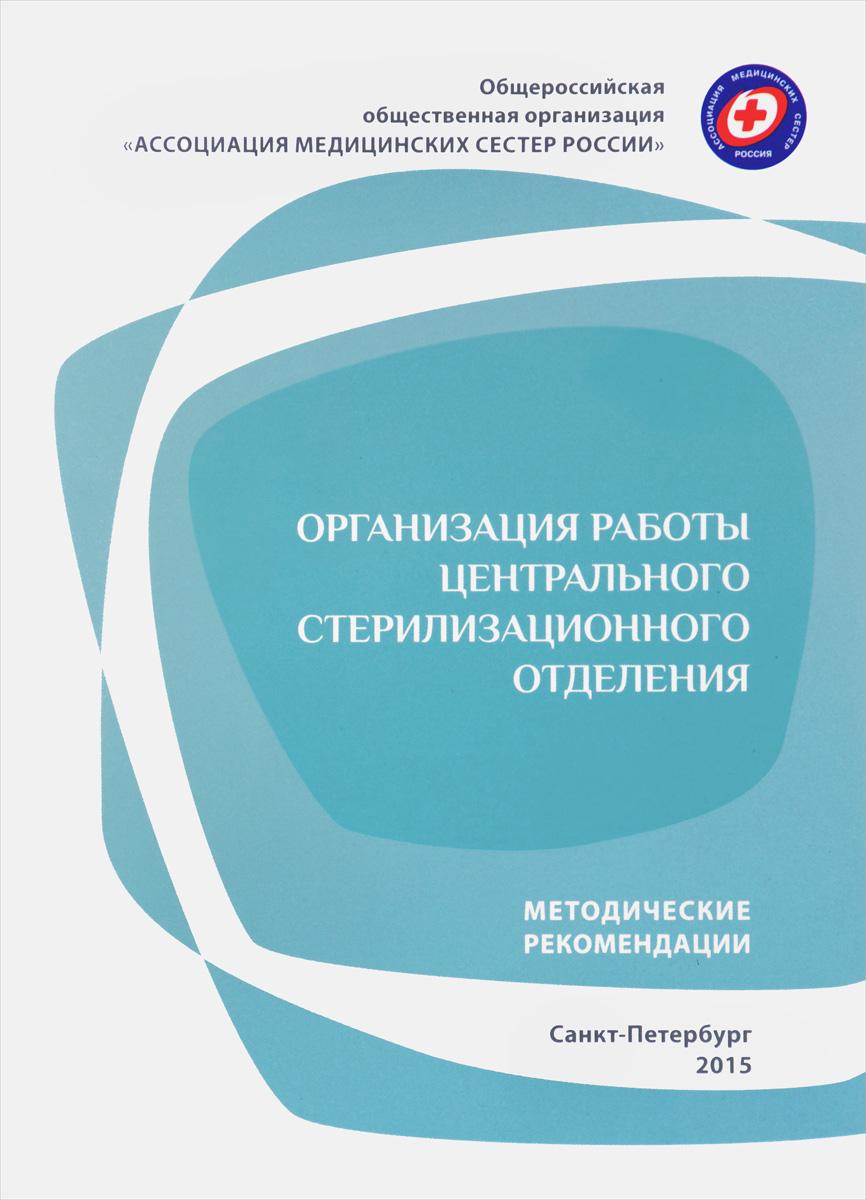 Организация работы центрального стерилизационного отделения. Методические рекомендации