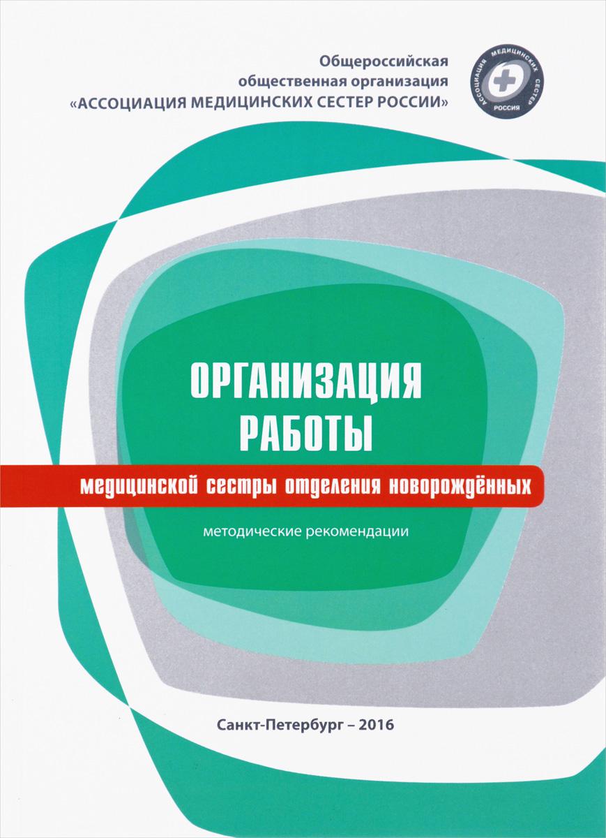 Zakazat.ru: Организация работы медицинской сестры отделения новорожденных. Методические рекомендации