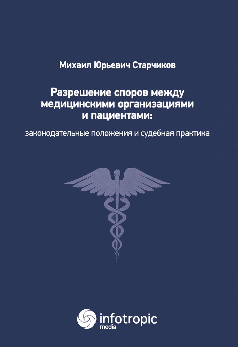 Разрешение споров между медицинскими организациями и пациентами. Законодательные положения и судебная практика