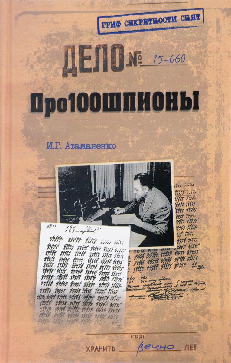 И. Г. Атаманенко Про100шпионы и г атаманенко про100шпионы