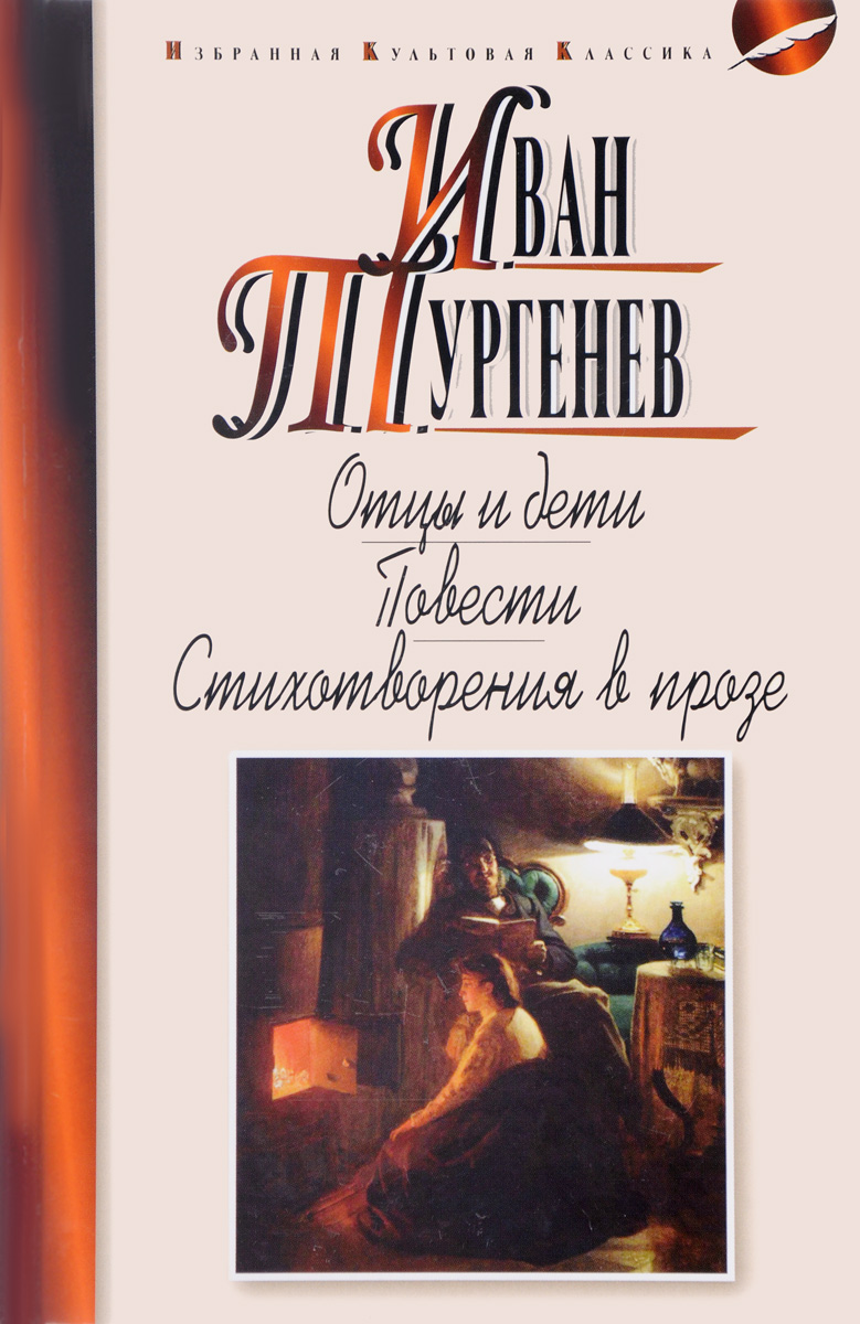 Иван Тургенев Отцы и дети. Ася. Первая любовь. Стихотворения в прозе и тургенев первая любовь
