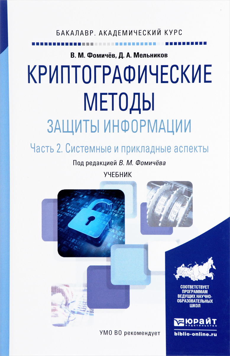 Криптографические методы защиты информации. Учебник. В 2 Частях. Часть 2. Системные и прикладные аспекты