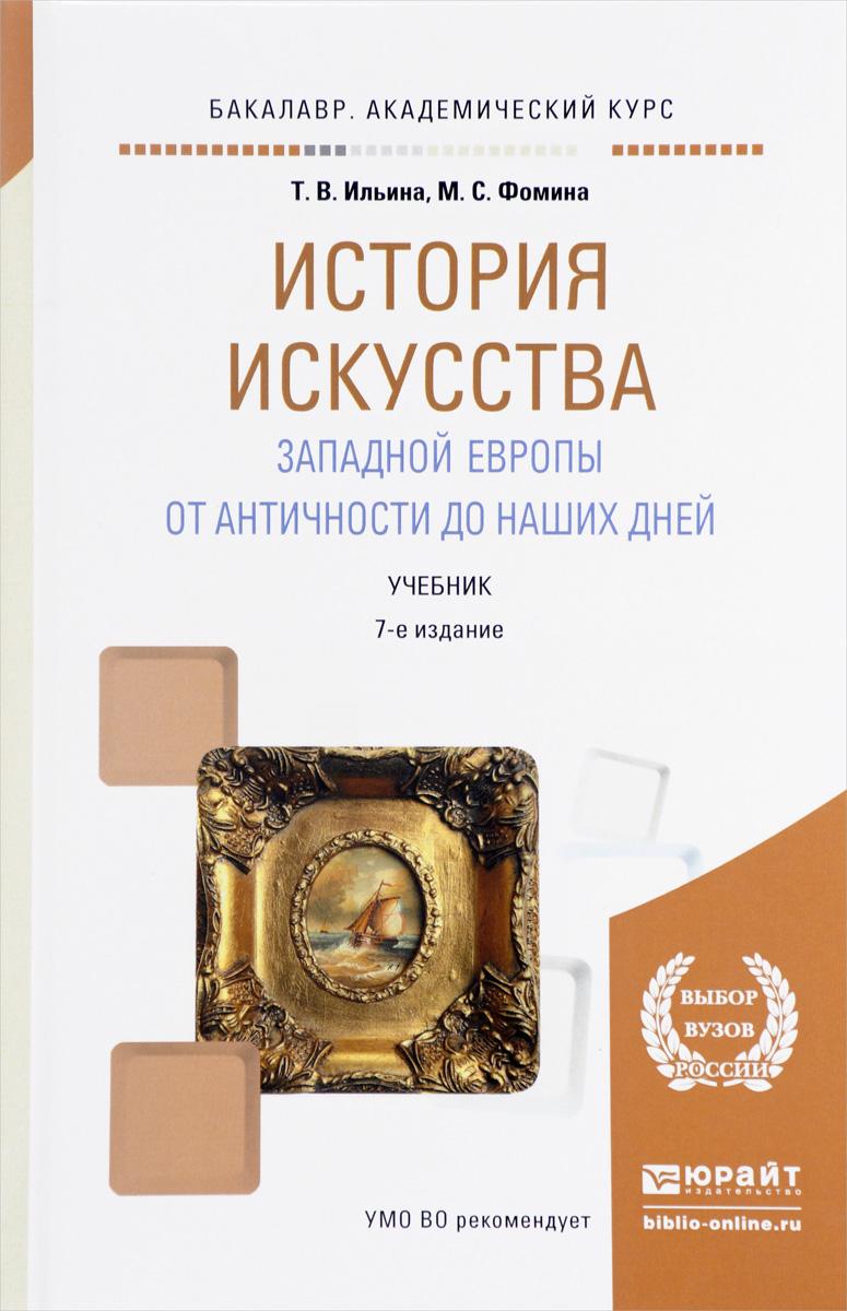 История искусства Западной Европы от античности до наших дней. Учебник