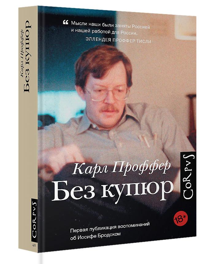 Карл Проффер Без купюр альфа книга планы издательства