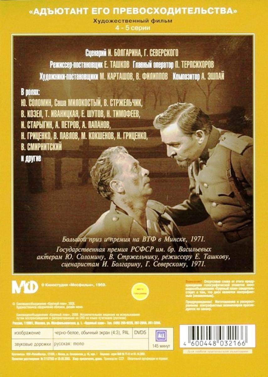 Сериальный хит:  Адъютант его превосходительства.  1-5 серии (2 DVD) Крупный План