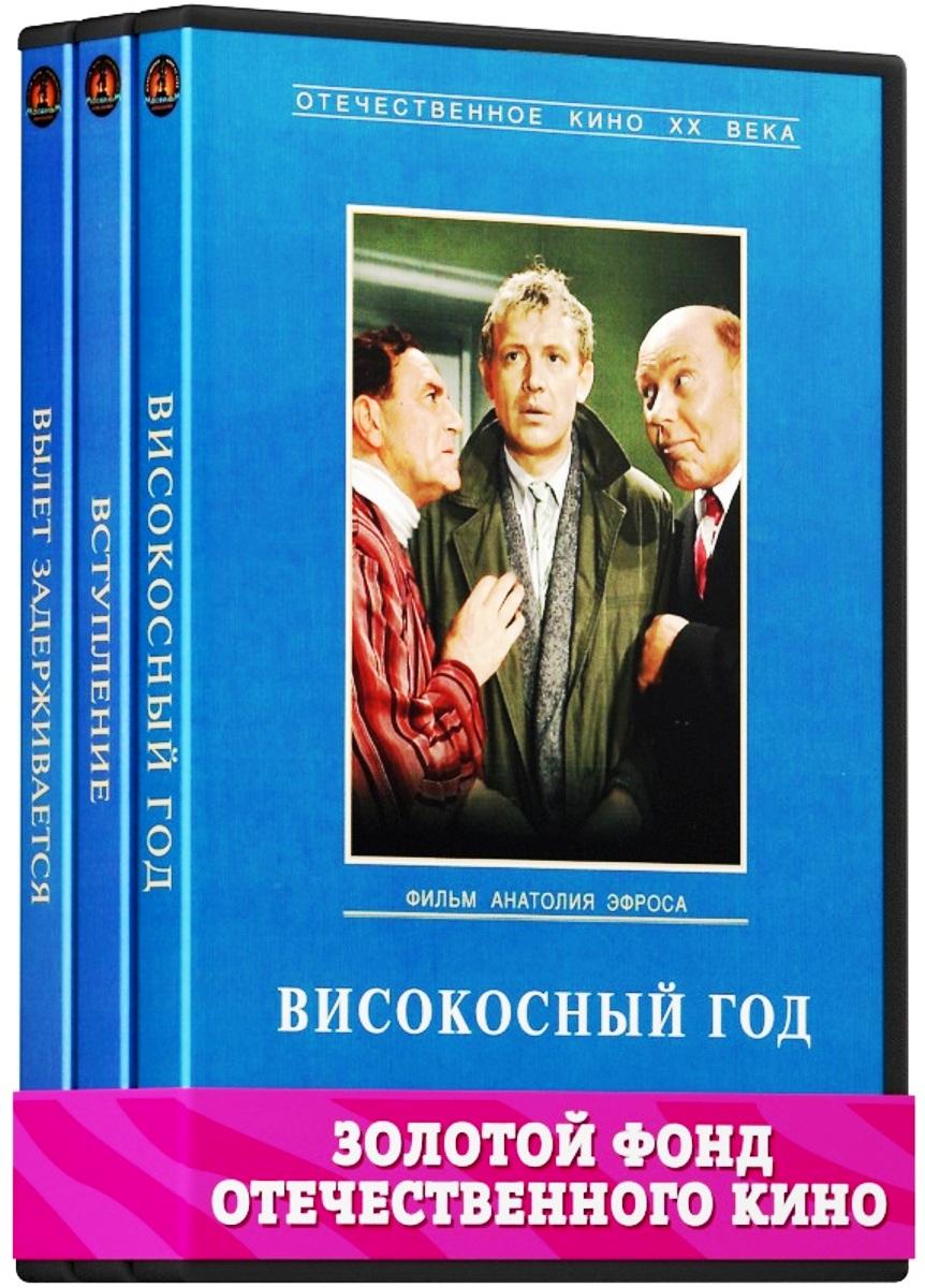 Фото Экранизация. Панова В.: Високосный год / Вступление / Вылет задерживается (3 DVD) тарифный план