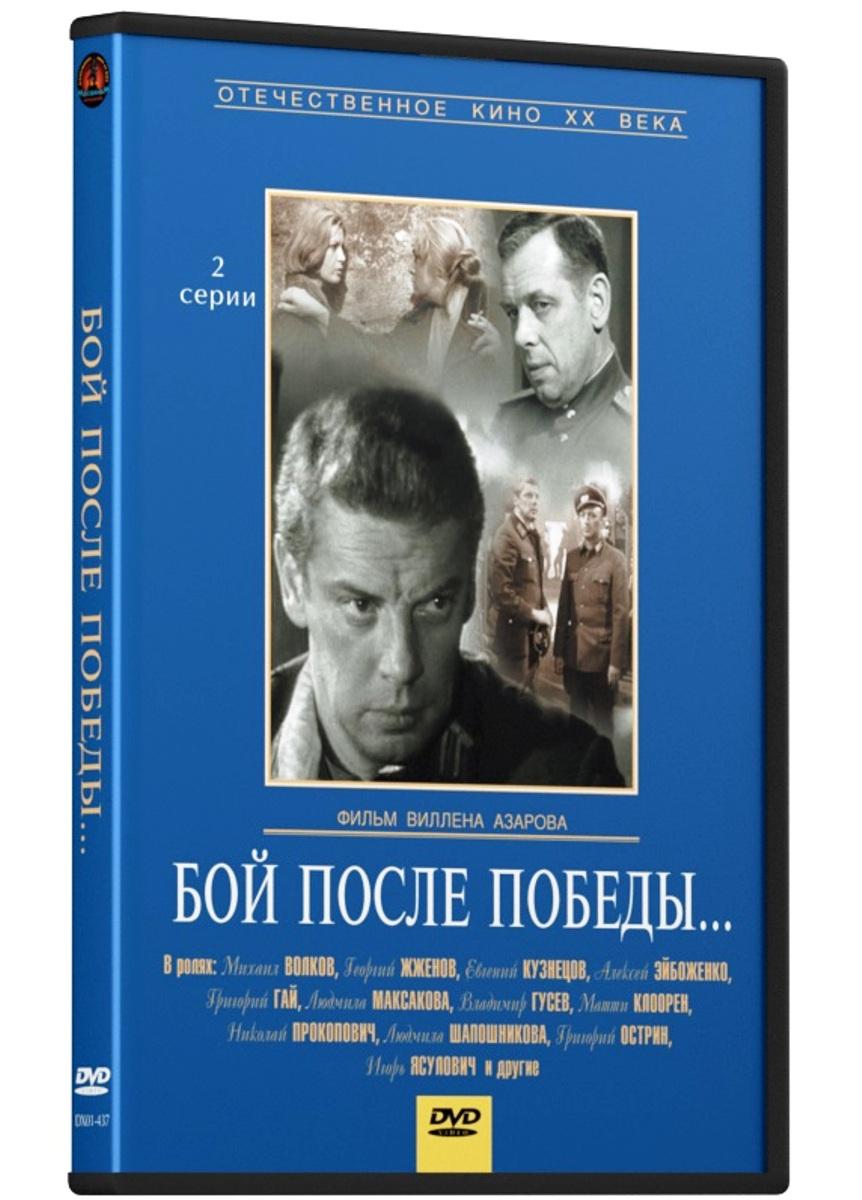 Zakazat.ru Бой после победы...