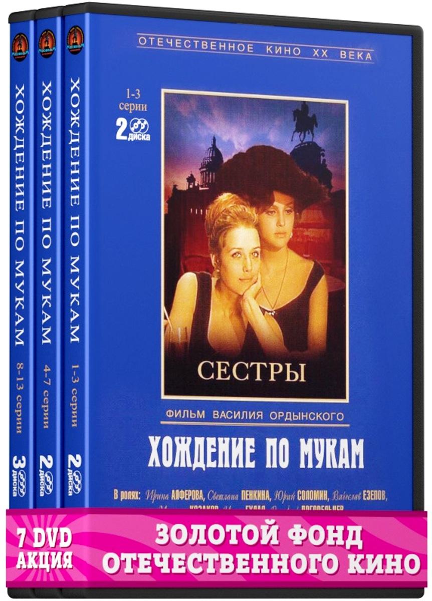 Сериальный хит: Хождение по мукам. 1-13 серии (7 DVD) валентин рунов удар по украине вермахт против красной армии