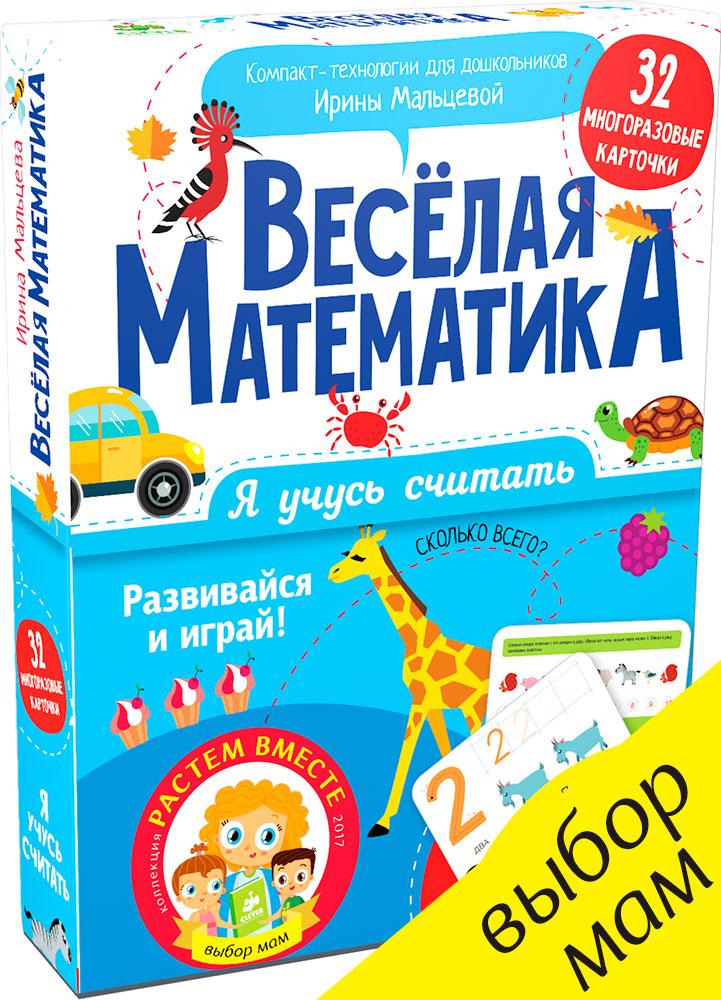 Zakazat.ru: Я учусь считать. Весёлая математика. Ирина Мальцева