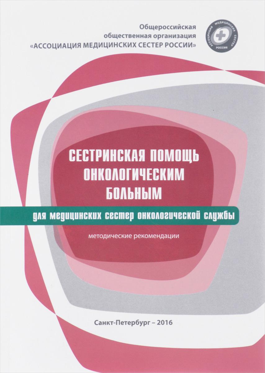 Сестринская помощь онкологическим больным. Методические рекомендации основы лучевой диагностики и терапии cd rom