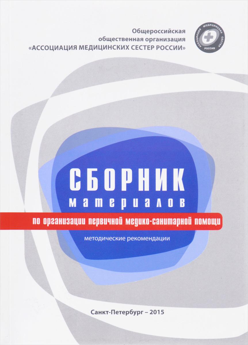 Сборник материалов по организации первичной медико-санитарной помощи. Методические рекомендации