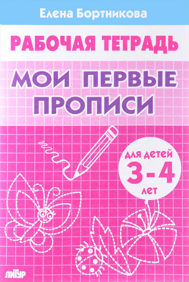 Елена Бортникова Мои первые прописи. Рабочая тетрадь. Для детей 3-4 лет
