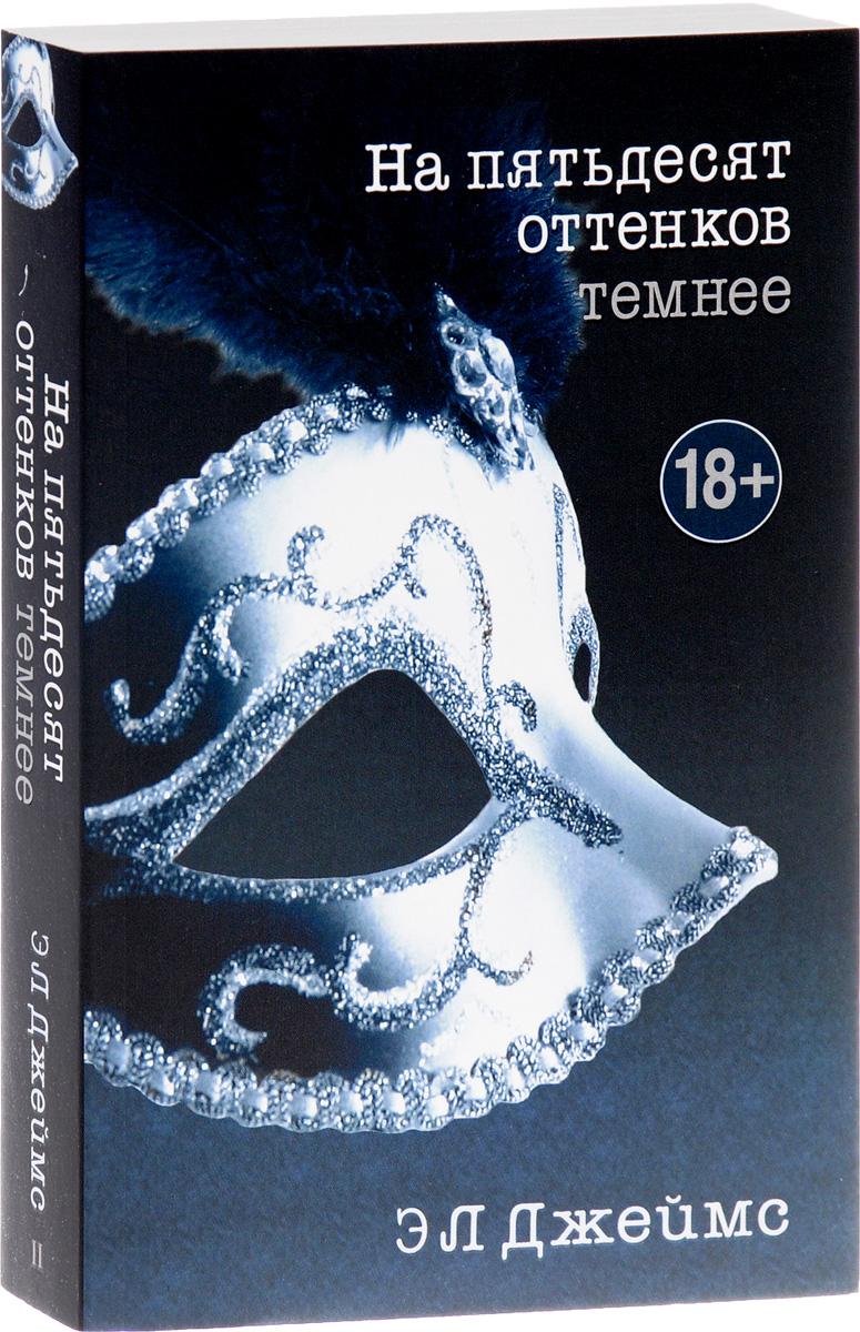 Э Л Джеймс На пятьдесят оттенков темнее книги эксмо на пятьдесят оттенков темнее