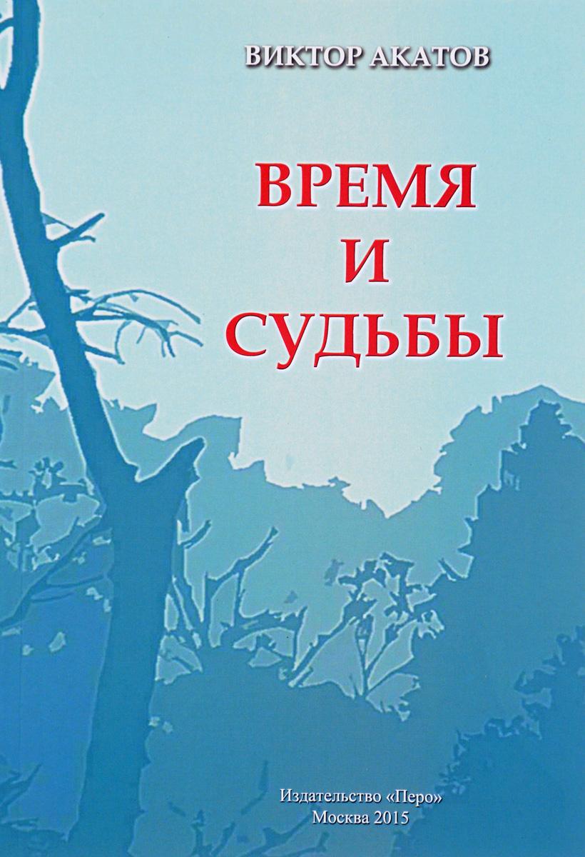Виктор Акатов Время и судьбы сага о живых кораблях книга 3 корабль судьбы