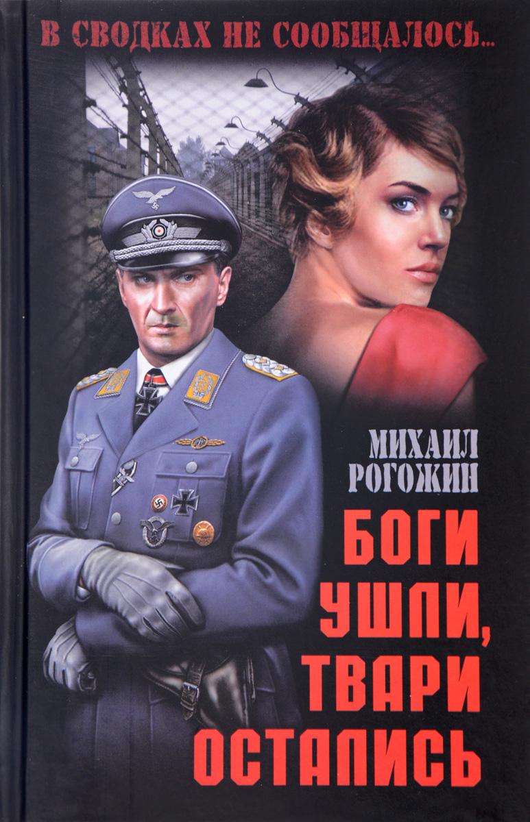 Михаил Рогожин Боги ушли, твари остались эрнст фон вайцзеккер посол третьего рейха воспоминания немецкого дипломата 1932 1945