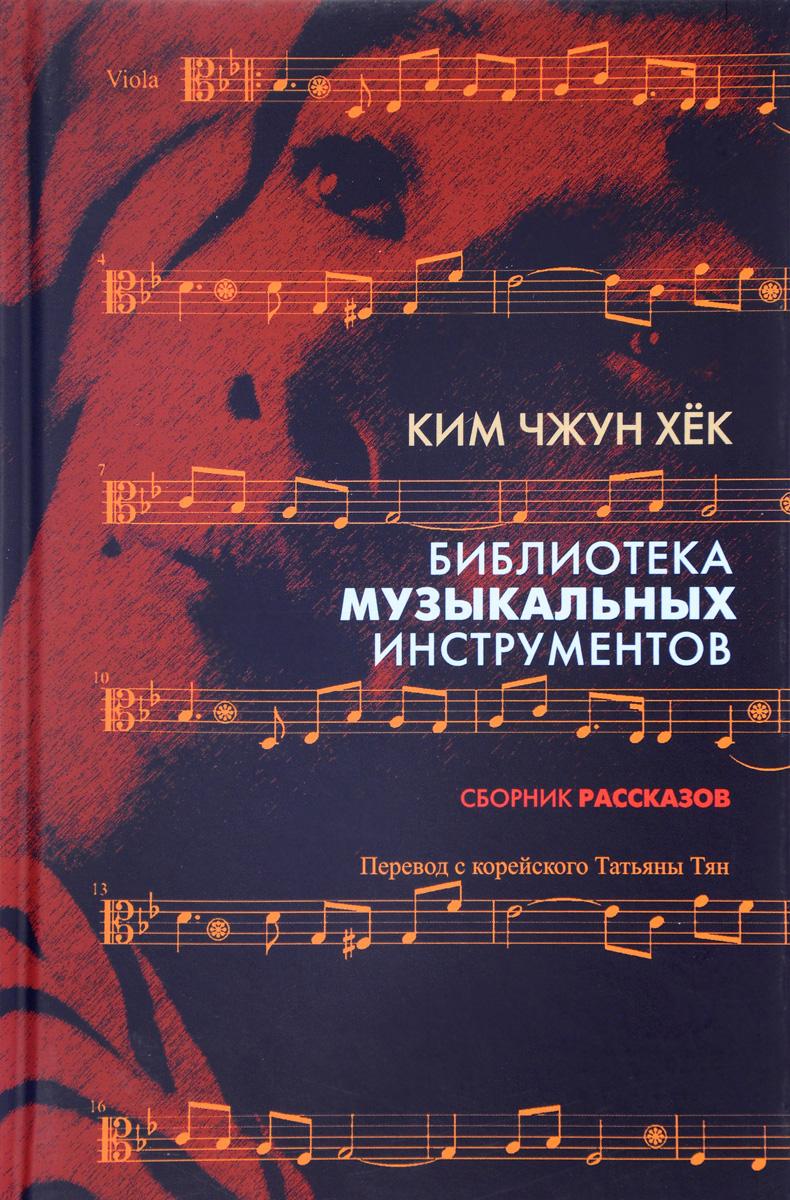 Ким Чжун Хек Библиотека музыкальных инструментов ханкук фрикса на ладу гранту