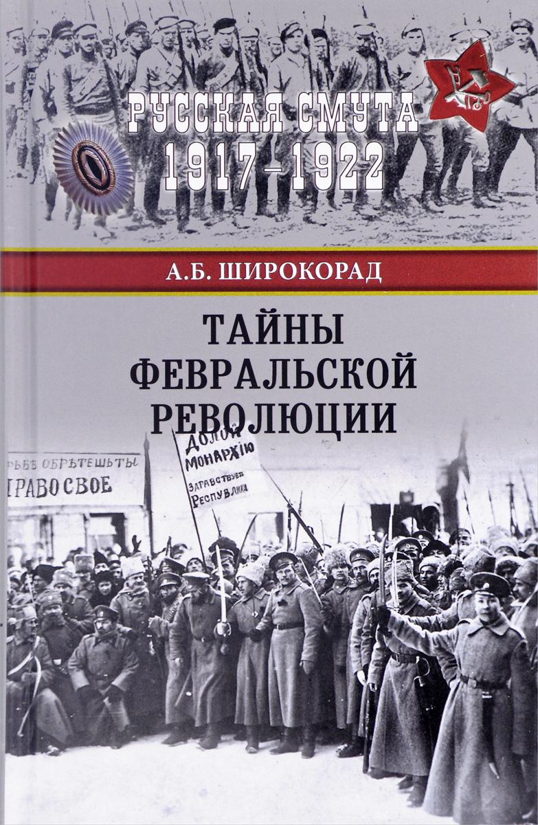 А. Б. Широкорад Тайны Февральской революции книги эксмо последний шанс сможет ли россия обойтись без революции