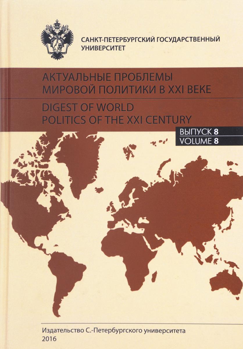 Актуальные проблемы мировой политики в XXI веке. Альманах, №8, 2016 политики