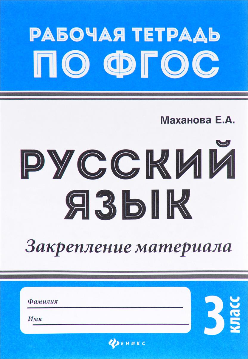 Русский язык. 3 класс. Закрепление материала