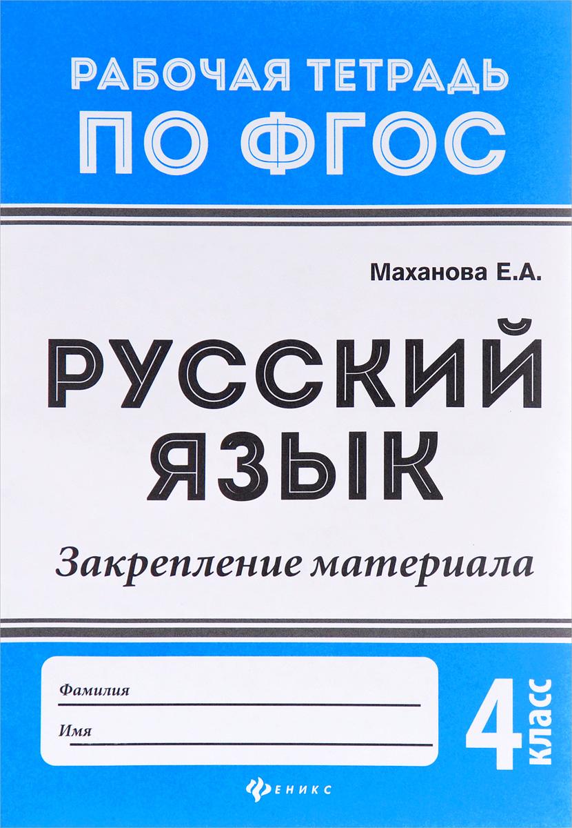 Русский язык. 4 класс. Закрепление материала